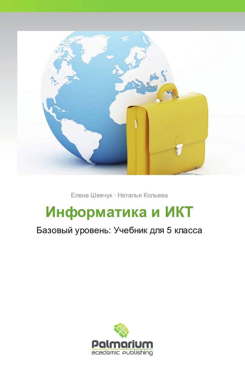 Информатика и ИКТ учебники просвещение информатика 8 класс методические рекомендации пособие для учителей общеобразовательных орг ий