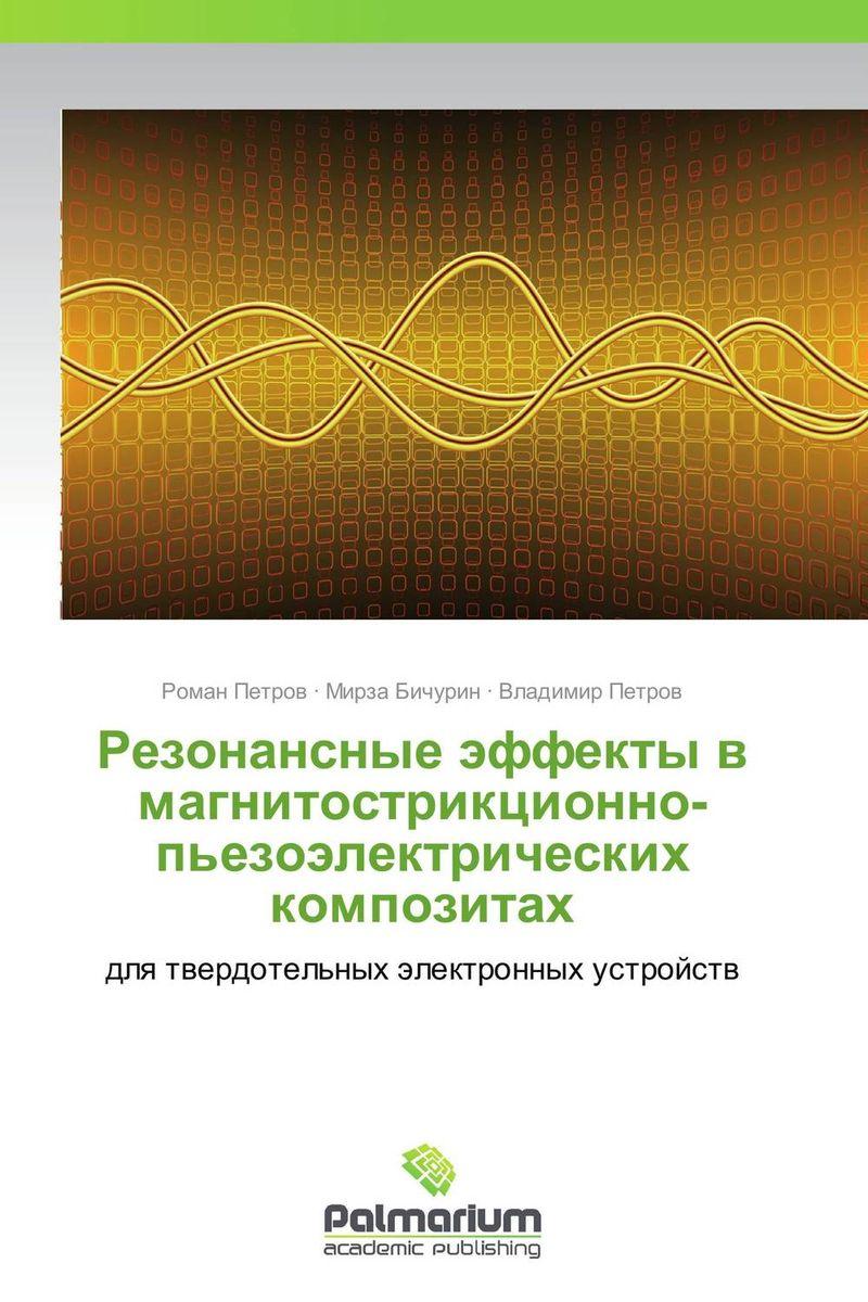 Резонансные эффекты в магнитострикционно-пьезоэлектрических композитах