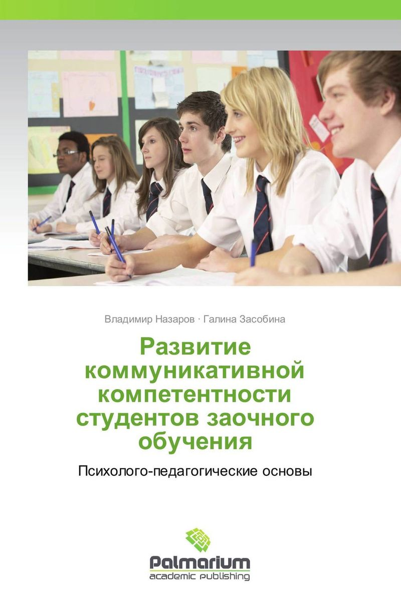 Развитие коммуникативной компетентности студентов заочного обучения шлифовальная машина aeg ws 12 125s 4935451306