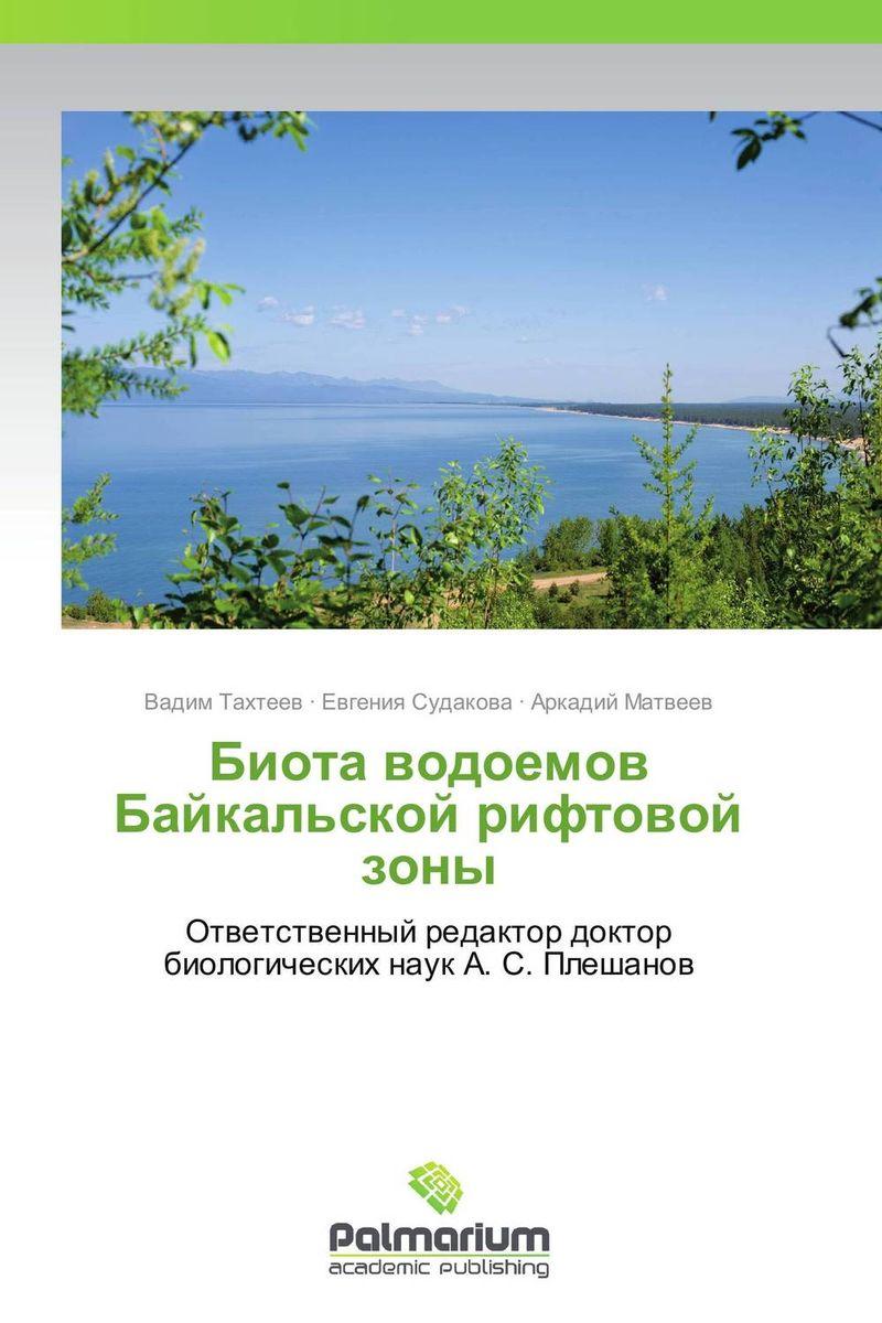 Биота водоемов Байкальской рифтовой зоны т м лаенко фауна водных моллюсков беларуси
