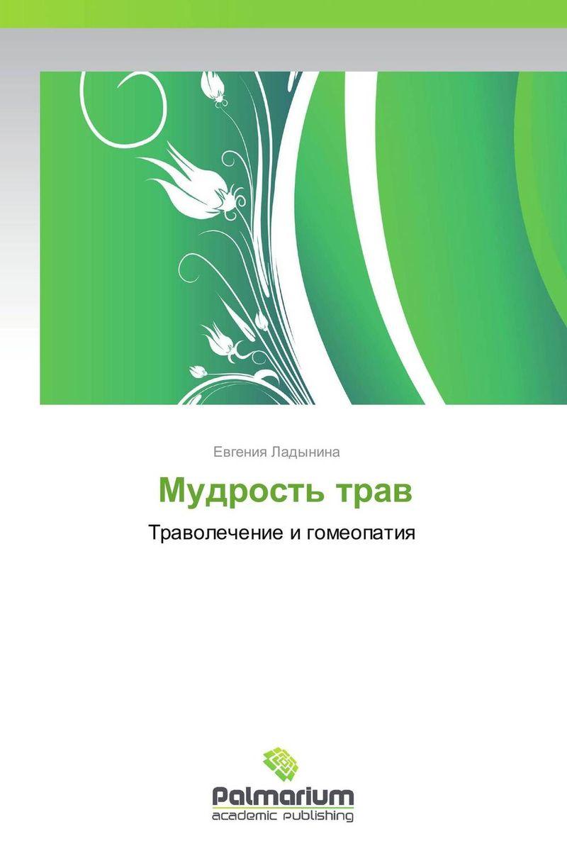 Мудрость трав е в шестакова международные контракты правила составления