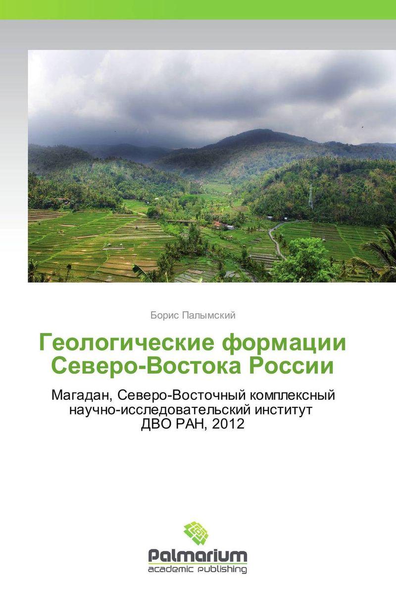 Геологические формации Северо-Востока России