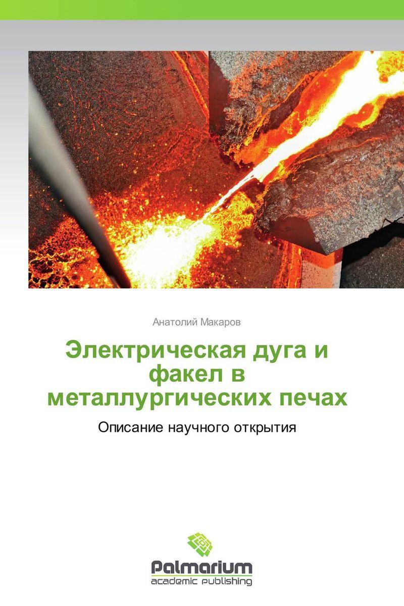 Электрическая дуга и факел в металлургических печах