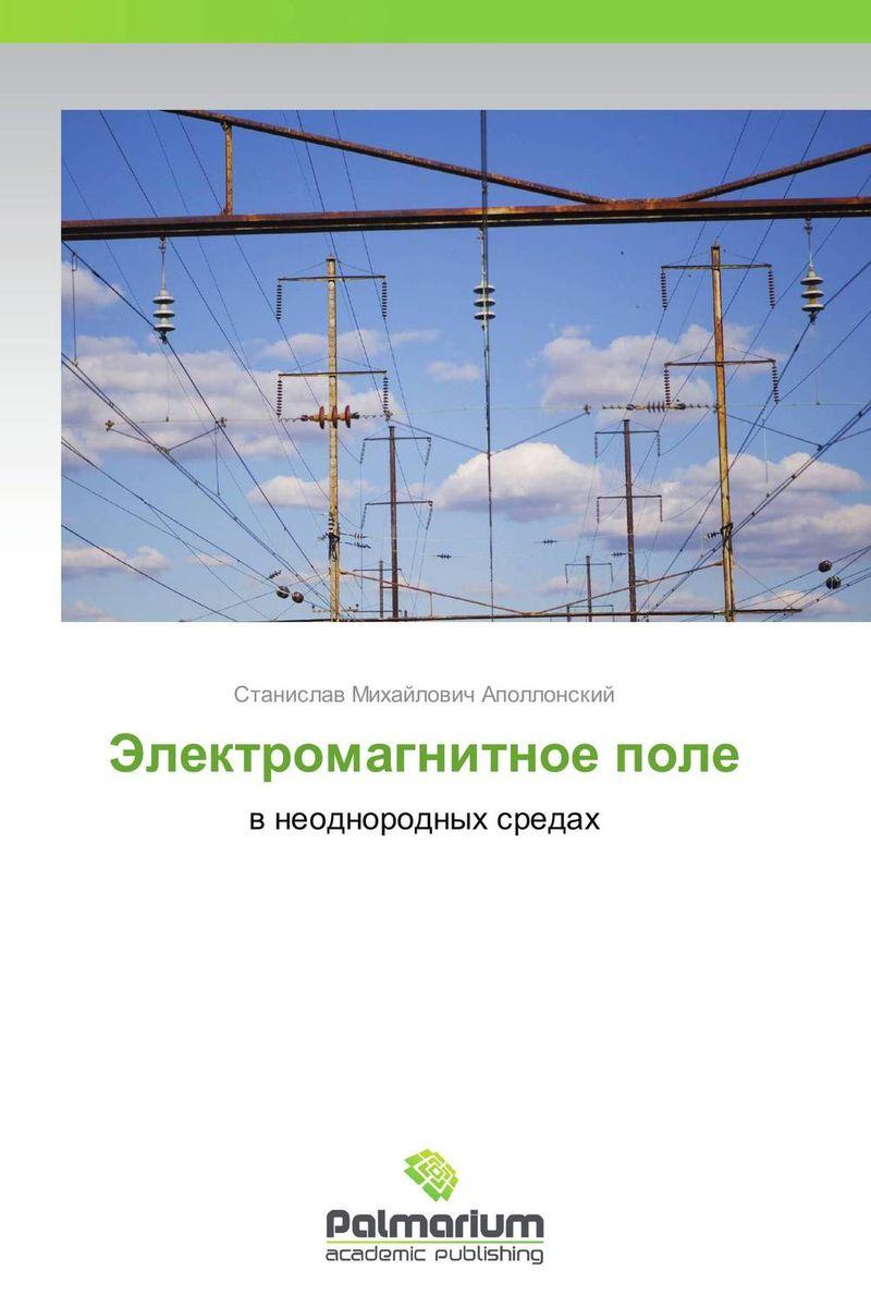 Электромагнитное поле  л и фуфаева электротехника сборник практических задач