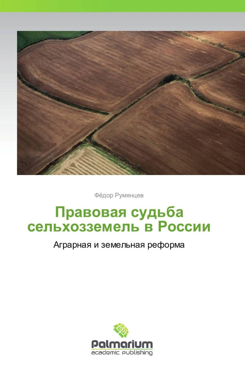 Правовая судьба сельхозземель в России