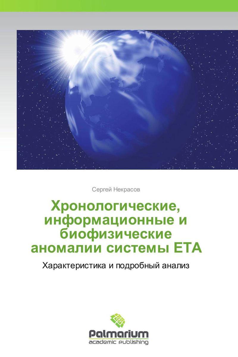 Хронологические, информационные и биофизические аномалии  системы ЕТА