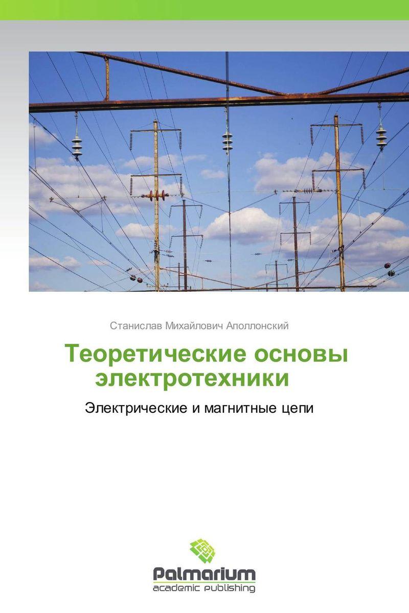 Теоретические основы электротехники ситников а основы электротехники учебник