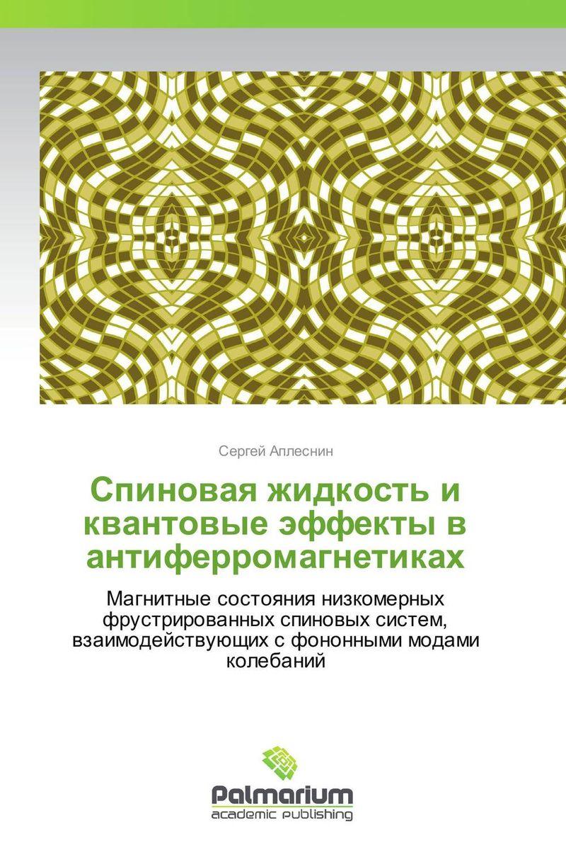 Спиновая жидкость и  квантовые эффекты в антиферромагнетиках и и новиков фазовые переходы и критические точки между твердотельными фазами