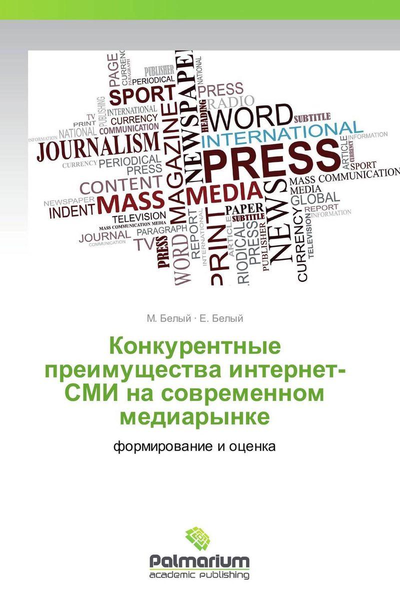 Конкурентные преимущества интернет-СМИ на современном медиарынке интернет