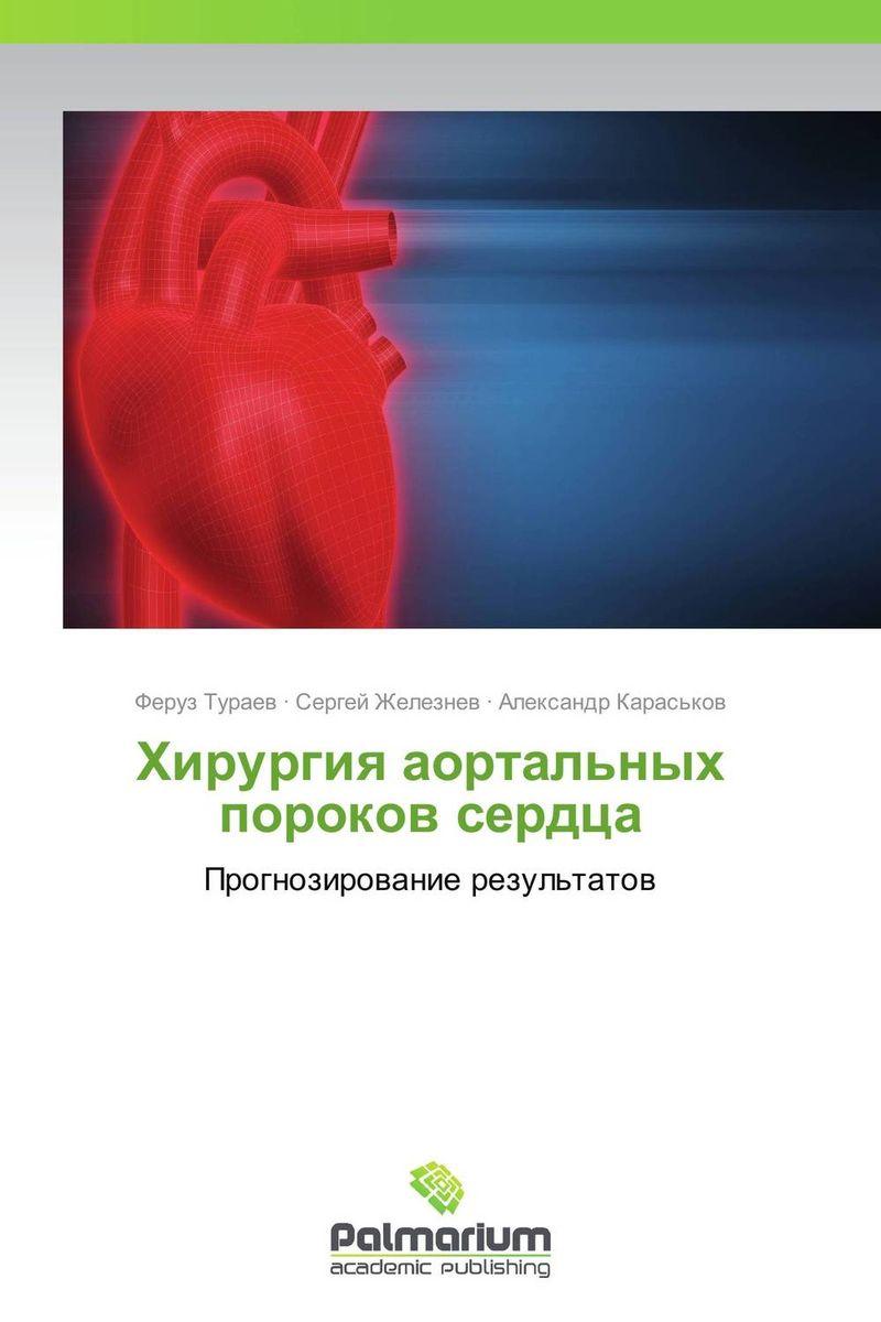 Хирургия аортальных пороков сердца реконструктивная хирургия артериальных окклюзий