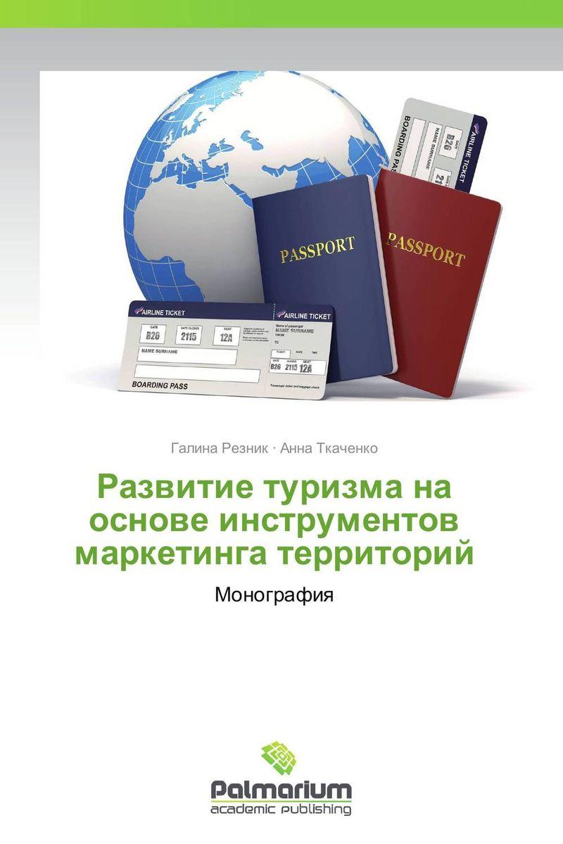 Развитие туризма на основе инструментов маркетинга территорий