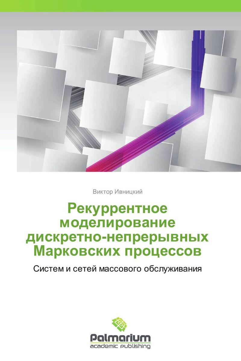 Рекуррентное моделирование дискретно-непрерывных Марковских процессов рыков в козырев д основы теории массового обслуживания учебное пособие