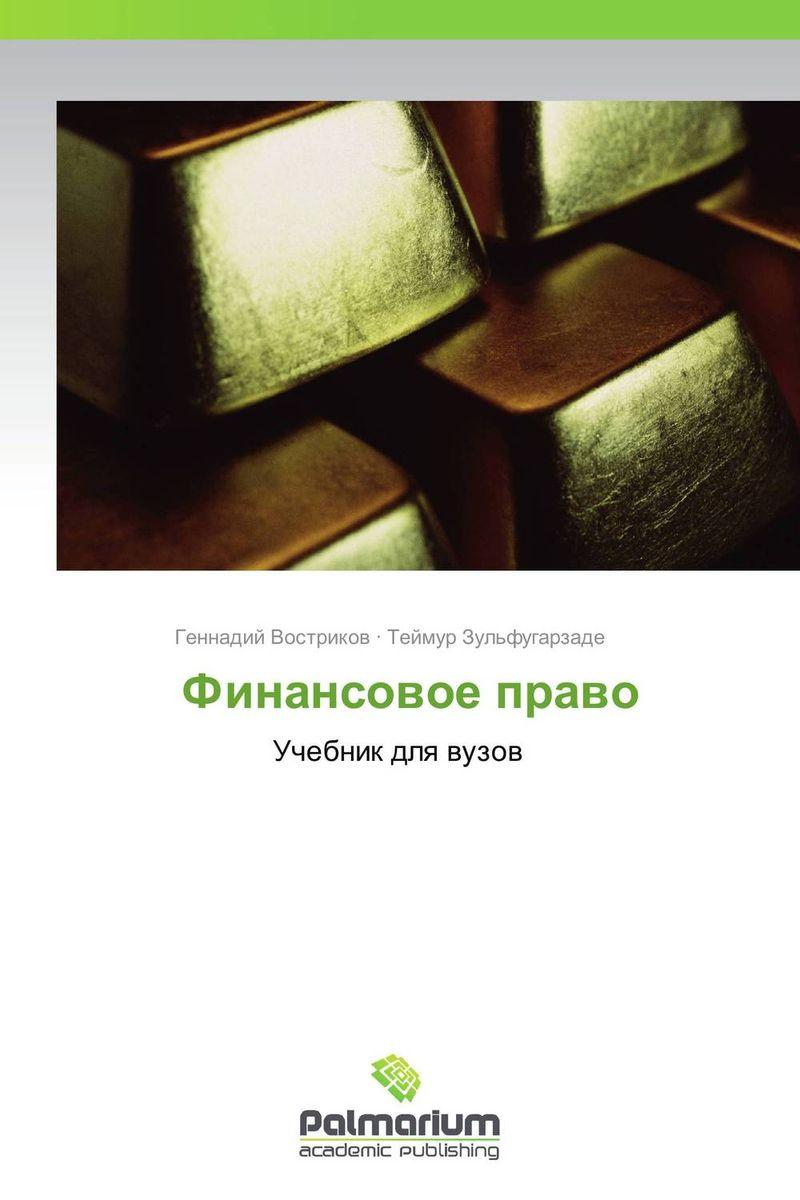 Финансовое право данил винницкий российское налоговое право