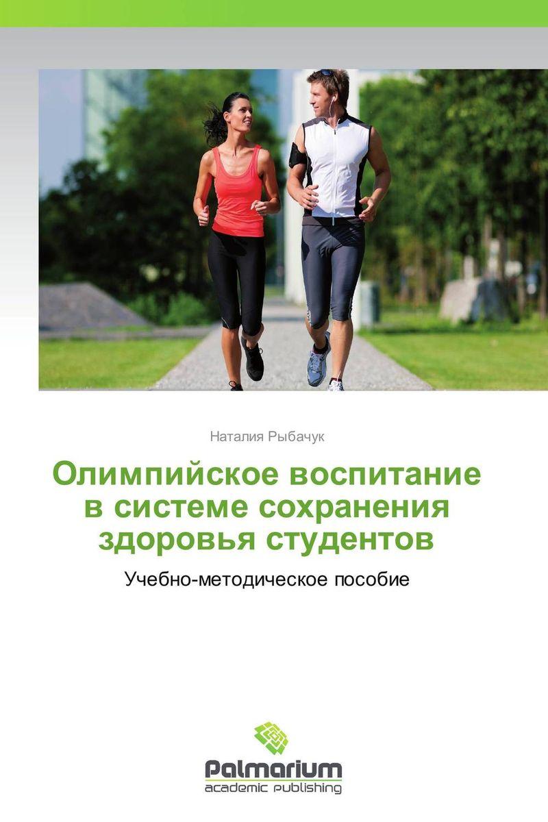 Олимпийское воспитание в системе сохранения здоровья студентов