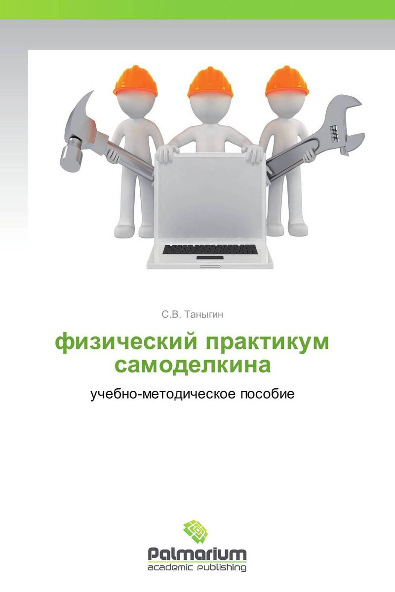 Zakazat.ru: физический практикум самоделкина
