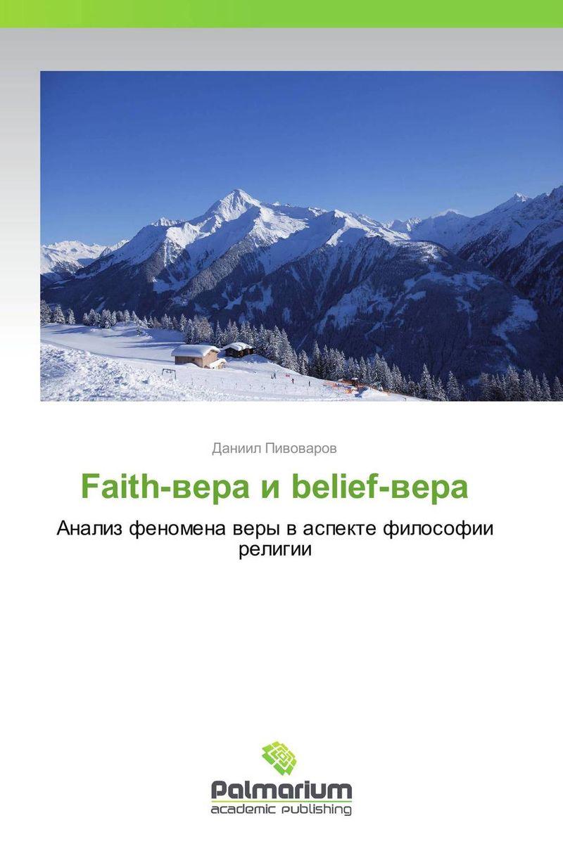 Faith-вера и belief-вера вера образованных людей символ веры с толкованием