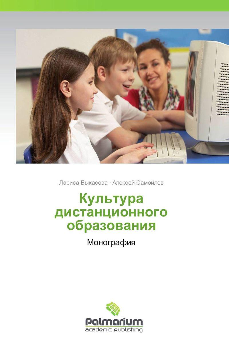Культура дистанционного образования развивается размеренно двигаясь