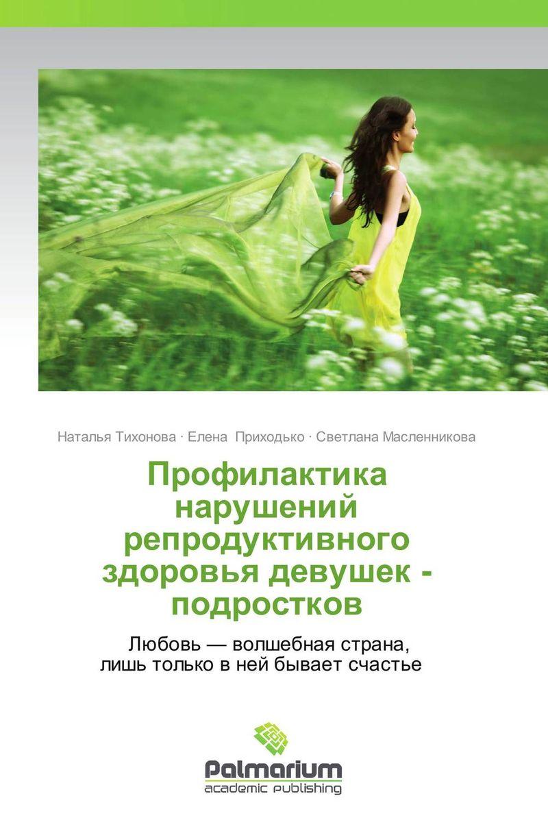 Профилактика нарушений репродуктивного здоровья девушек - подростков леска монофильная salmo tournament сечение 0 102 мм длина 50 м