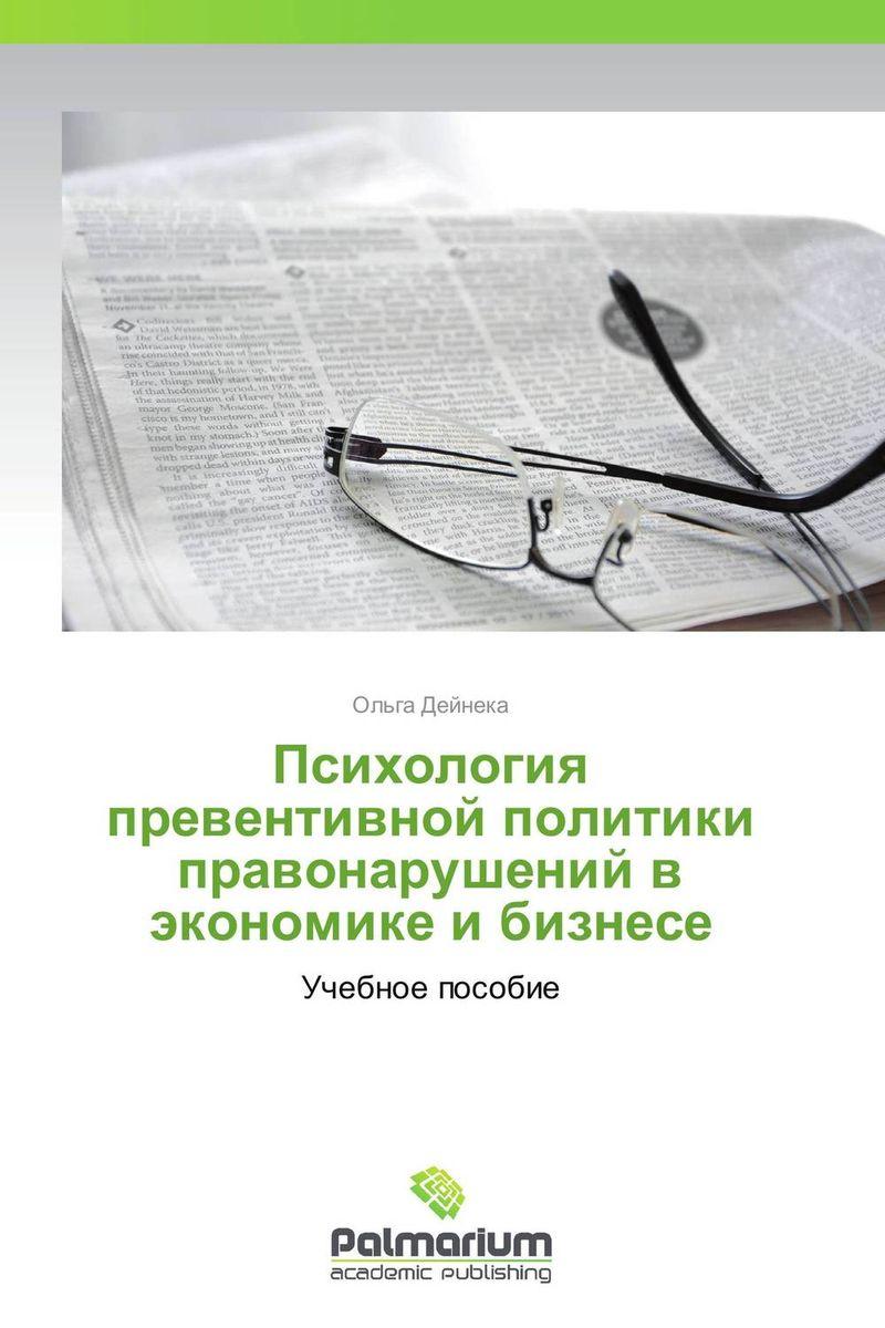 Психология превентивной политики правонарушений в экономике и бизнесе учебники проспект спорт и противоправное поведение уч