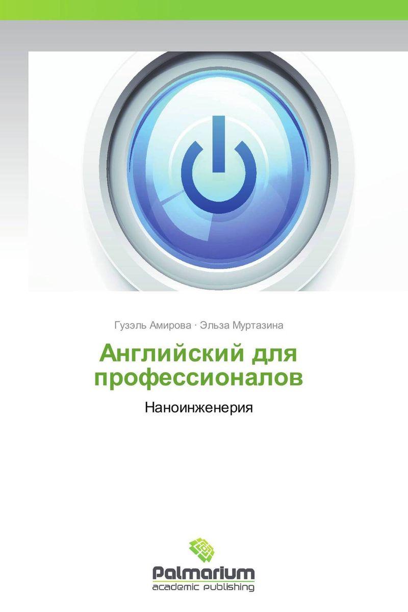 Английский для профессионалов учебное пособие по домашнему чтению и развитию навыков говорения на начальном этапе английский язык сборник 2