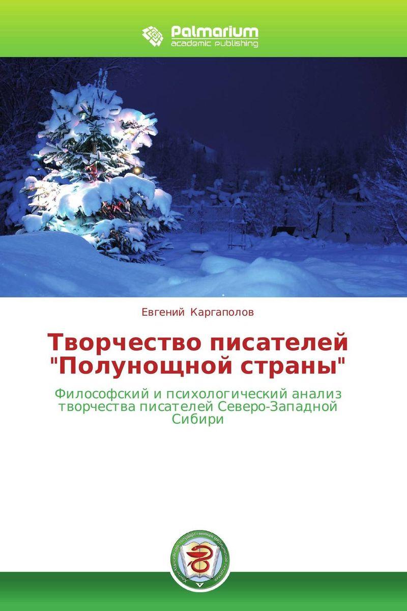 Творчество писателей Полунощной страны книга сказки сибири kniga2 multibrand