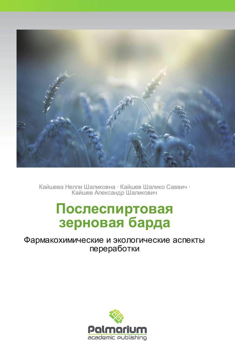 Послеспиртовая зерновая барда оборудование для переработки гусиного помета в омске