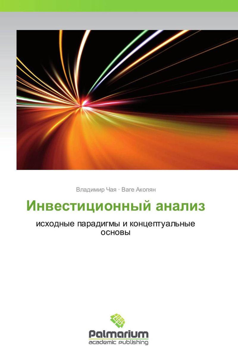Инвестиционный анализ а ф шориков экспертная система инвестиционного проектирования