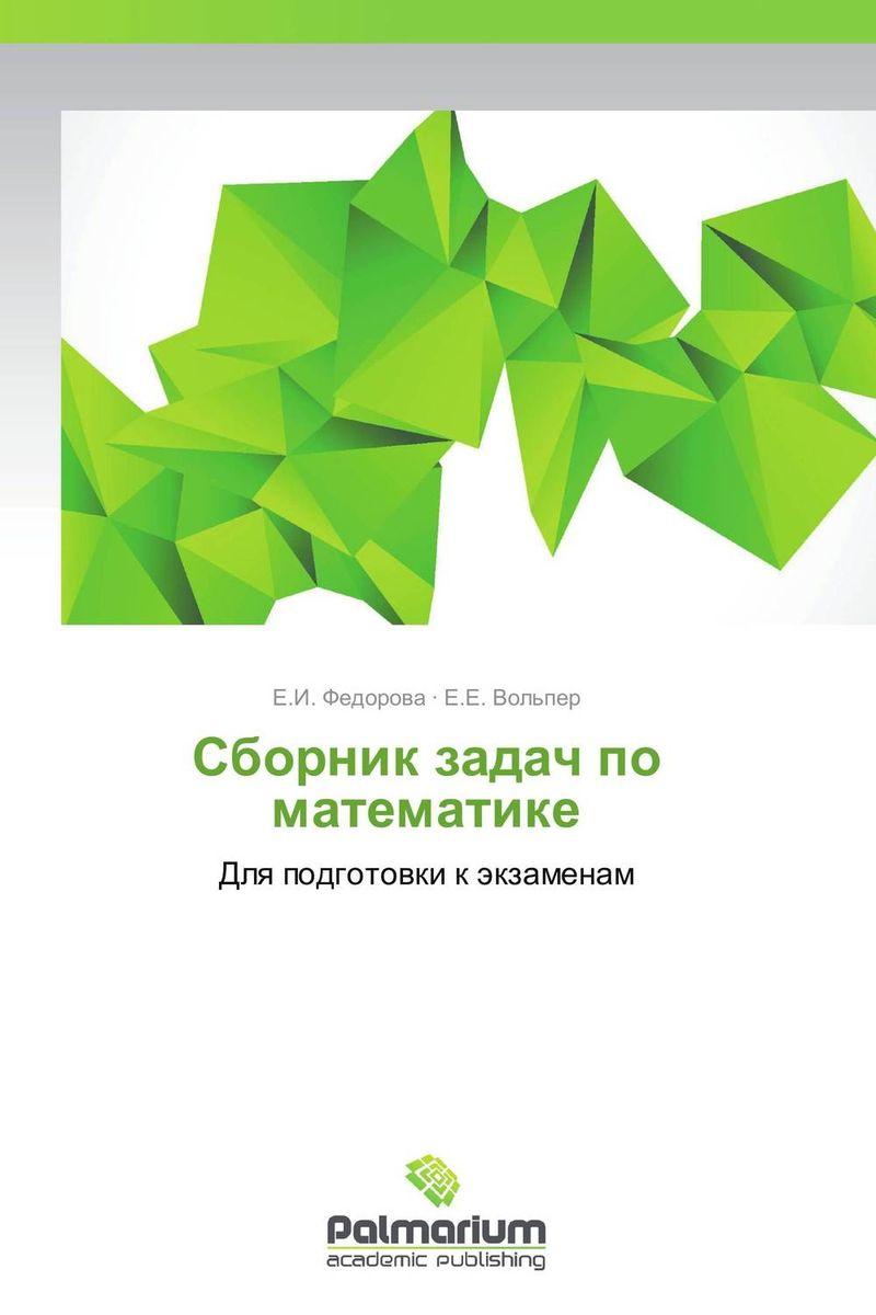 Сборник задач по математике сканави м и сборник задач по математике для поступающих в вузы