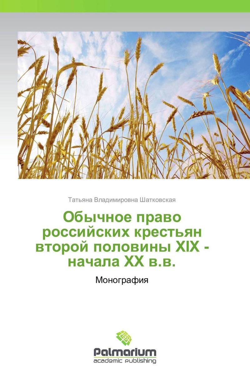 Обычное право российских крестьян второй половины XIX - начала XX в.в. повседневность нижневолжских крестьян