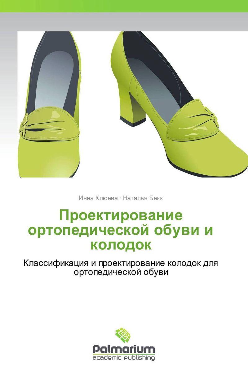 Проектирование ортопедической обуви и колодок