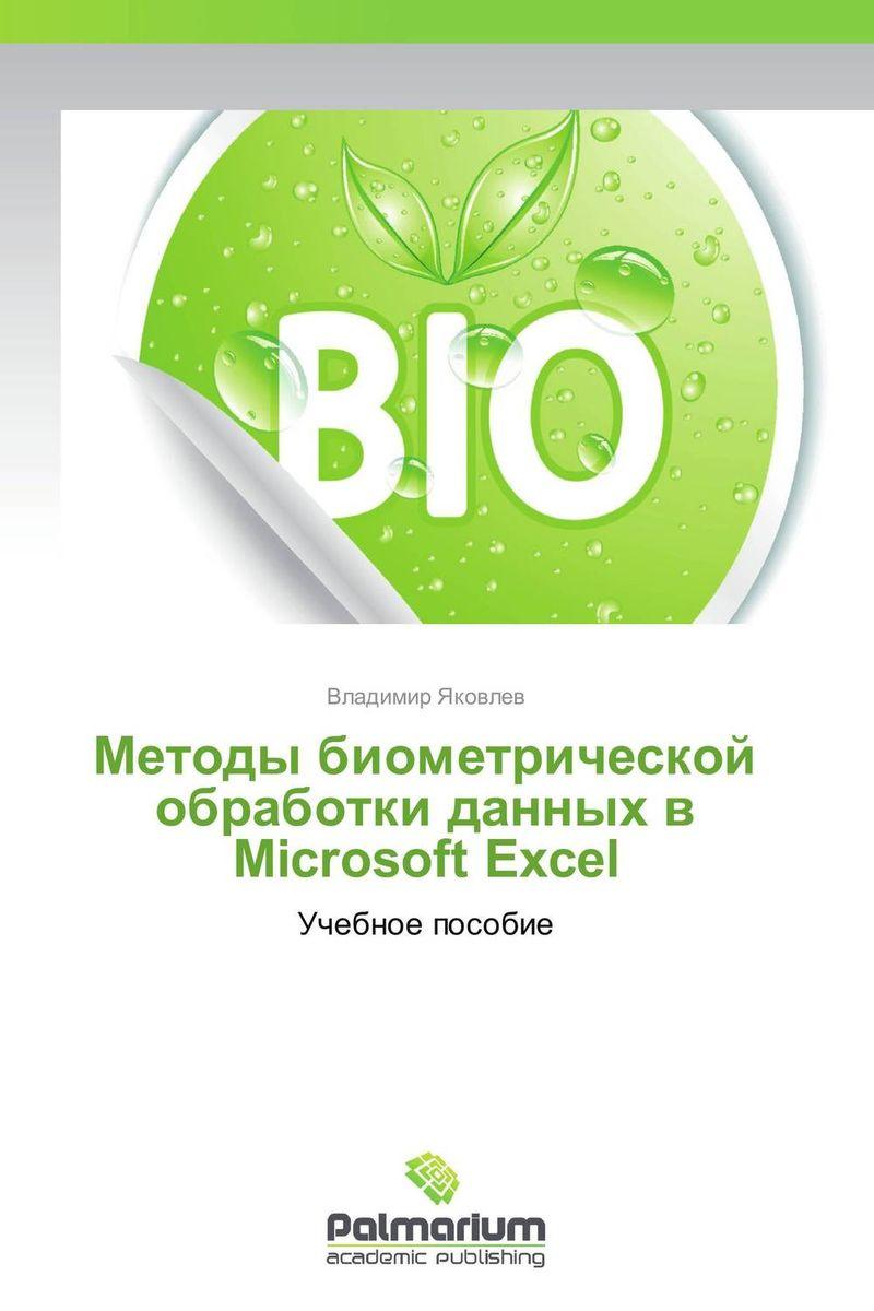 Методы биометрической обработки данных в Microsoft Excel анализ данных с помощью excel