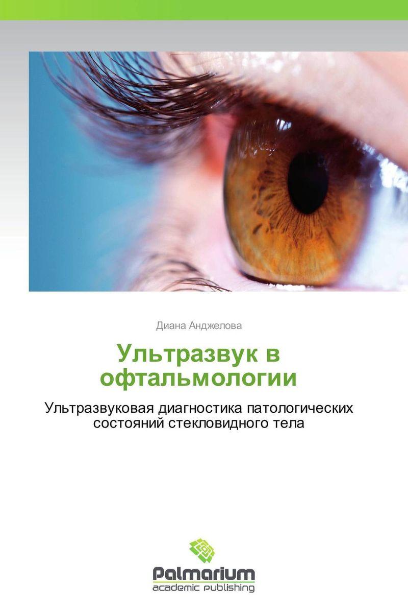Ультразвук в офтальмологии