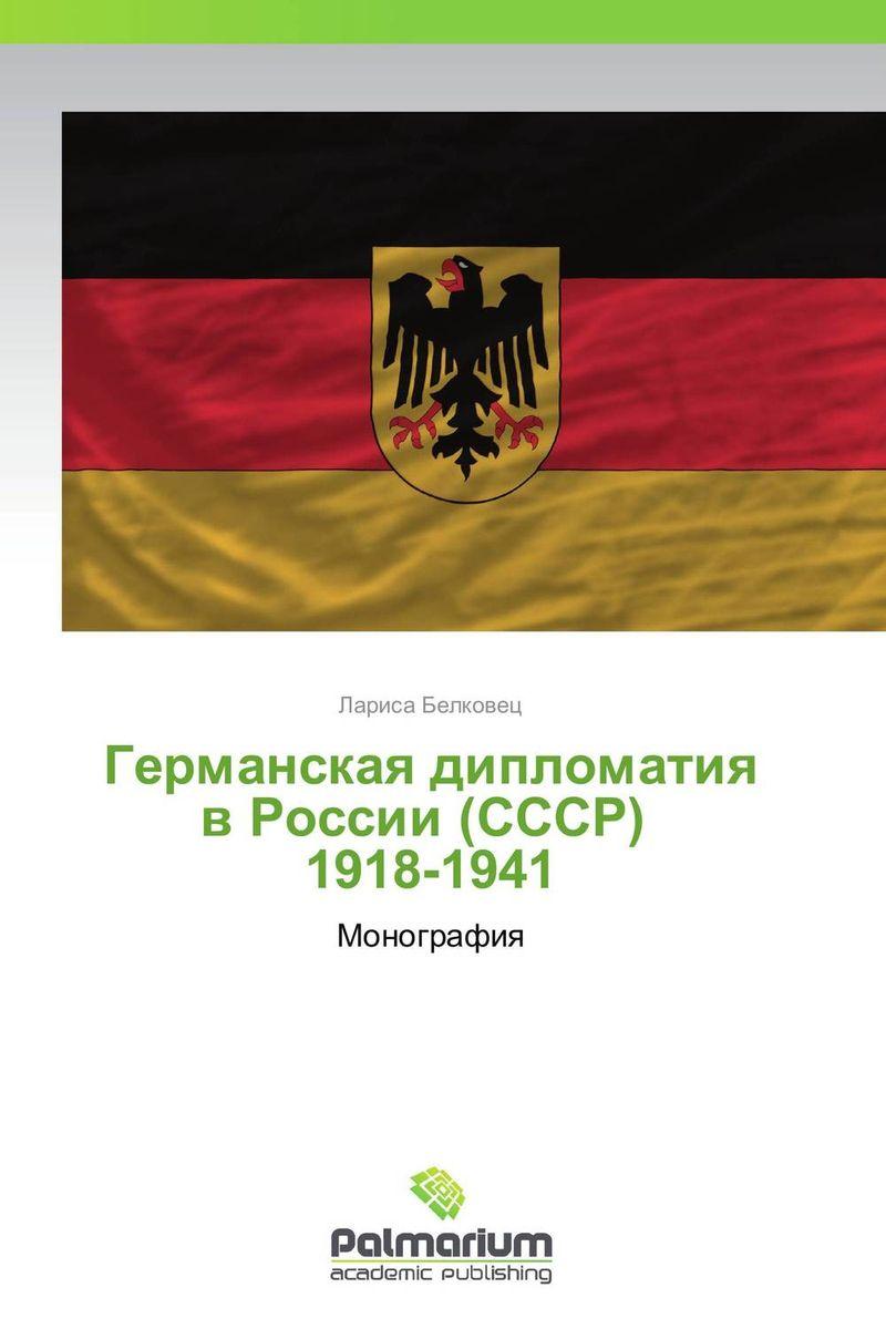 Германская дипломатия в России (СССР)   1918-1941 с о гусев каталог монет ссср и россии 1918 2018 годов