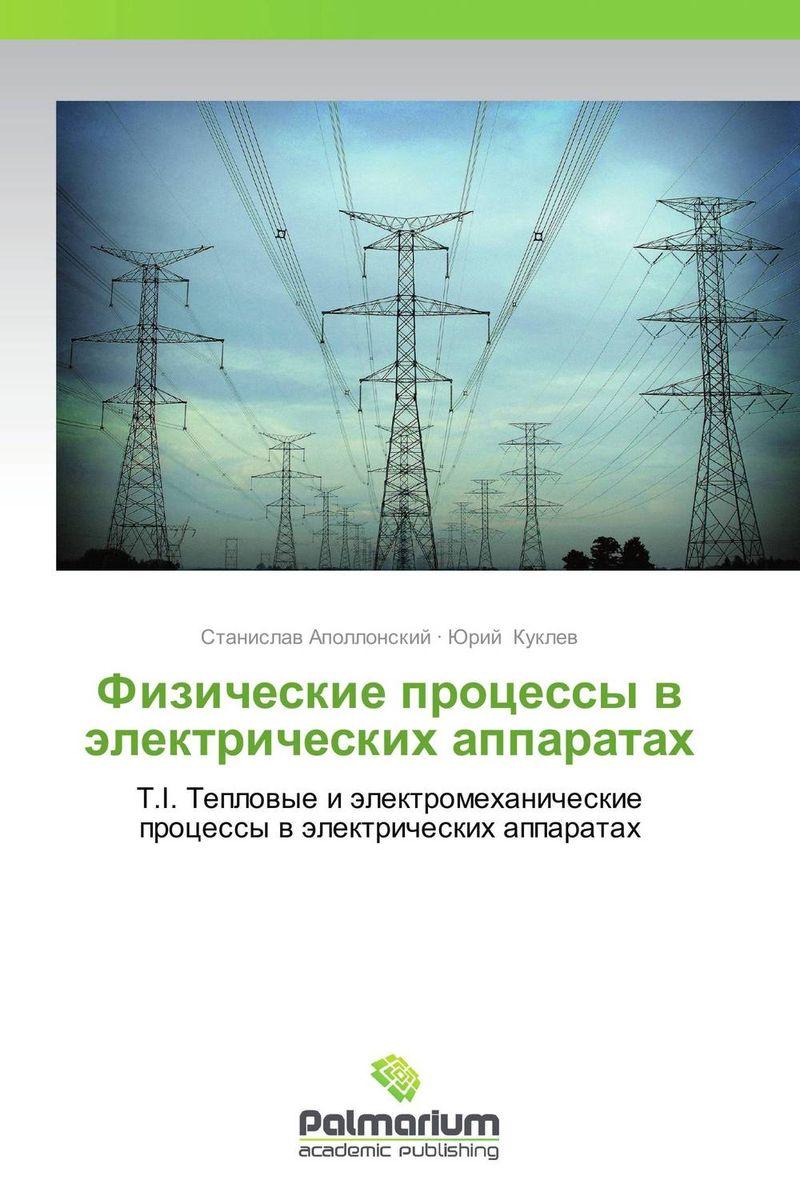 Физические процессы в электрических аппаратах бронза сплав для электрических контактов