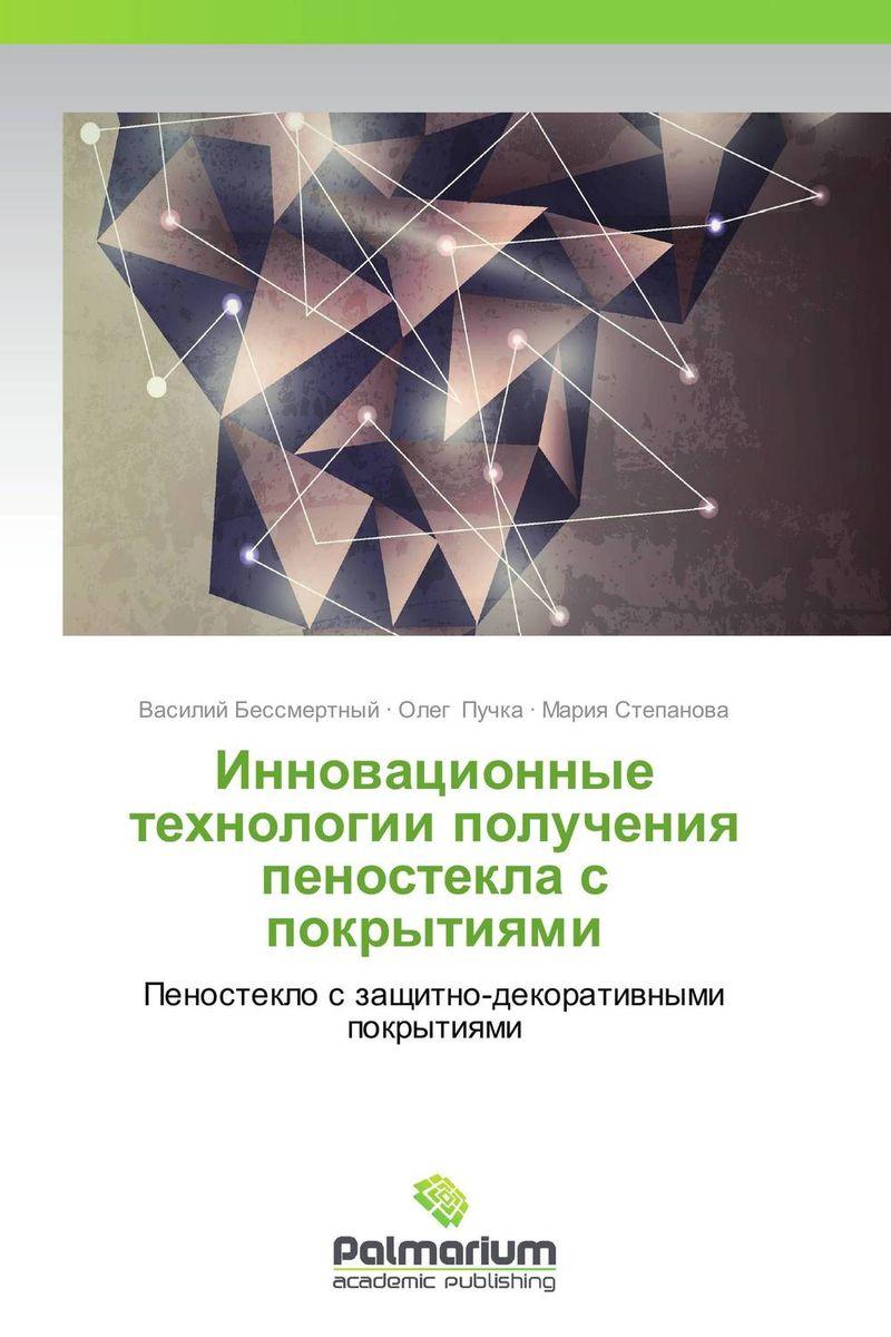 Инновационные технологии получения пеностекла с покрытиями пеностекло из гомеля в россии