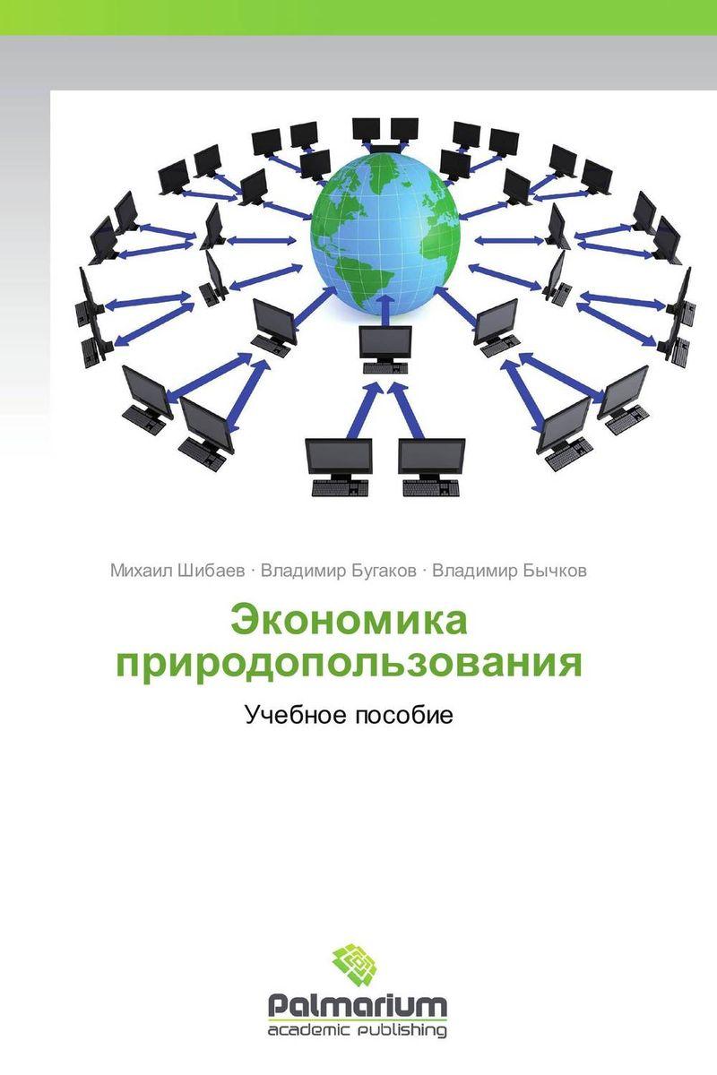 Экономика природопользования экономика природопользования