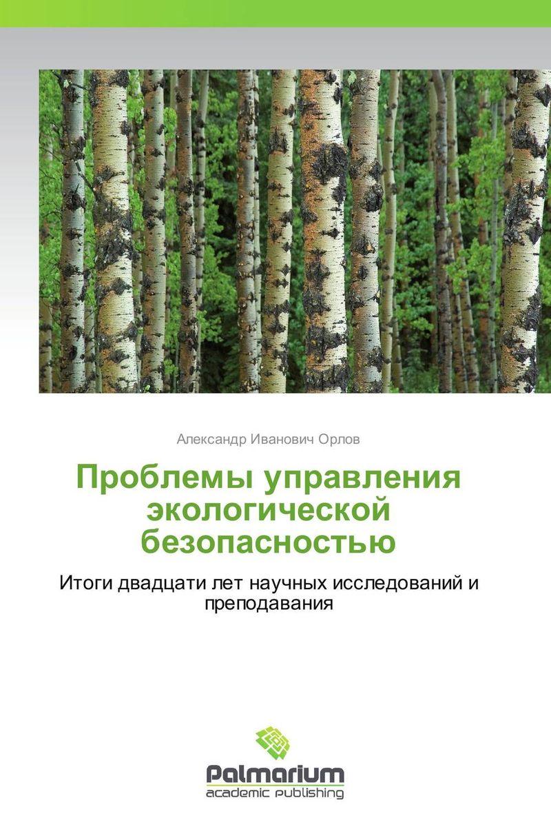 Проблемы управления экологической безопасностью исторические аспекты и современные проблемы модернизации ж д горок