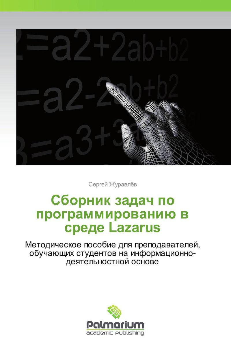 Сборник задач по программированию в среде Lazarus основы программирования в среде lazarus