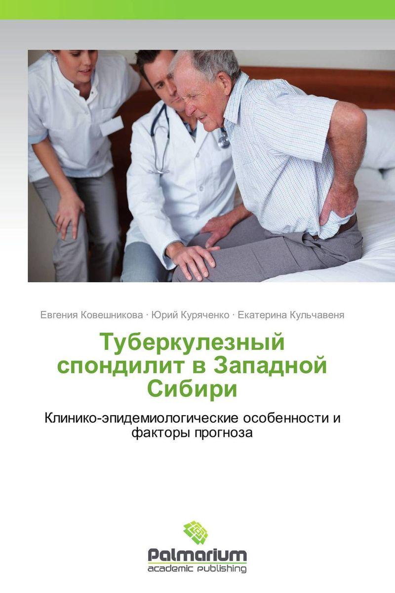 Туберкулезный спондилит в Западной Сибири