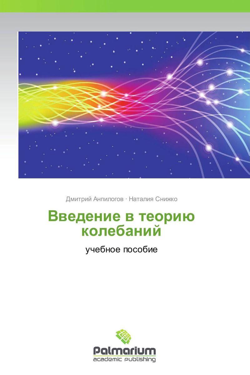Введение в теорию колебаний довек ж введение в теорию языков программирования