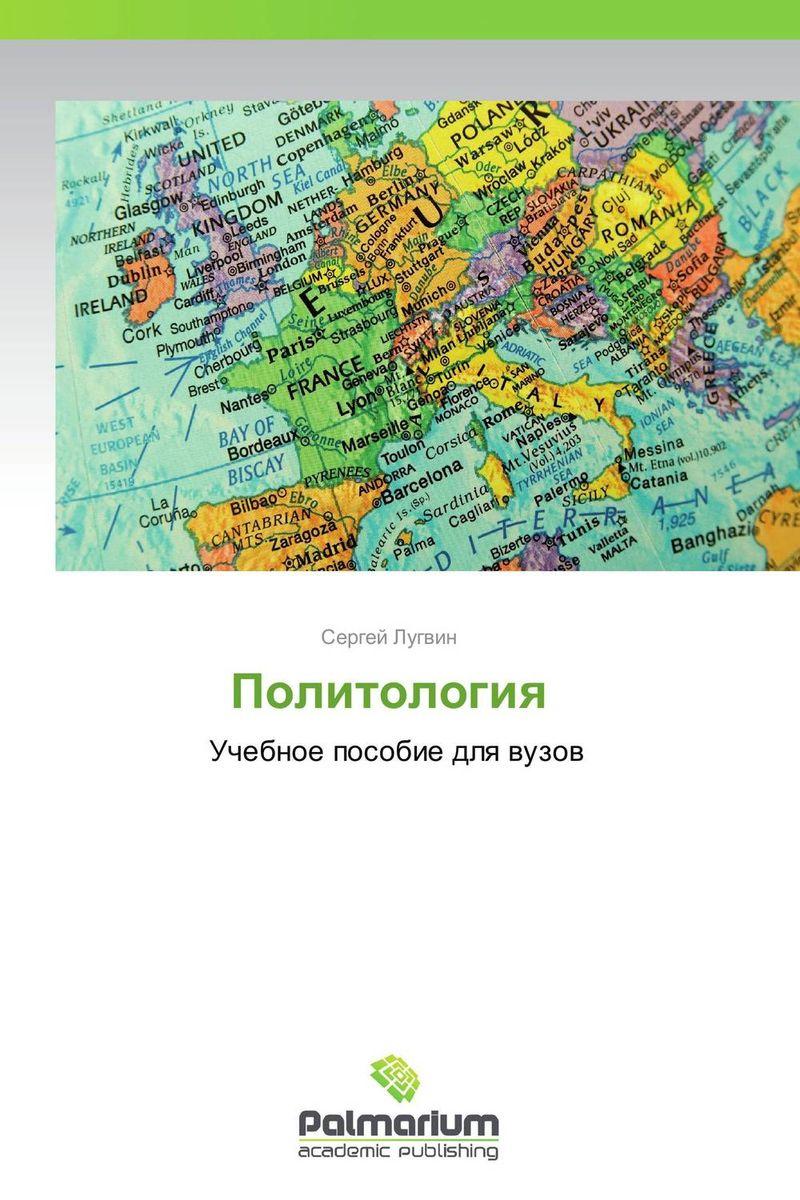 Политология цыганков а международные отношения традиции русской политической мысли учебное пособие