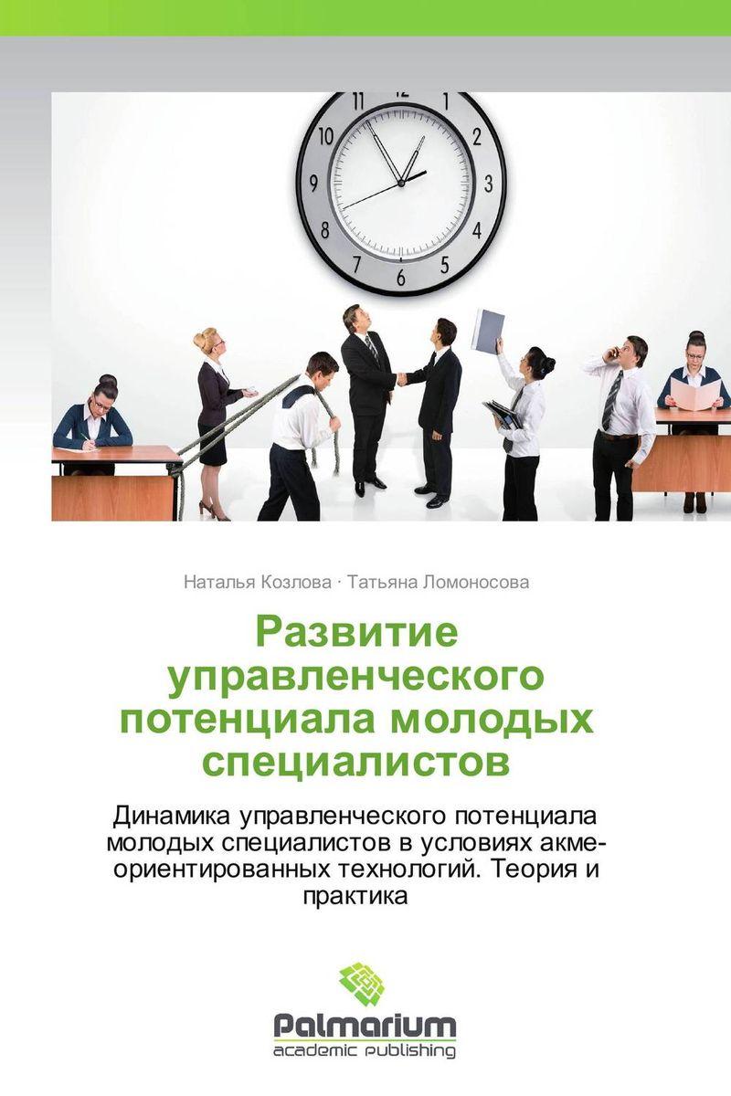 Развитие управленческого потенциала молодых специалистов