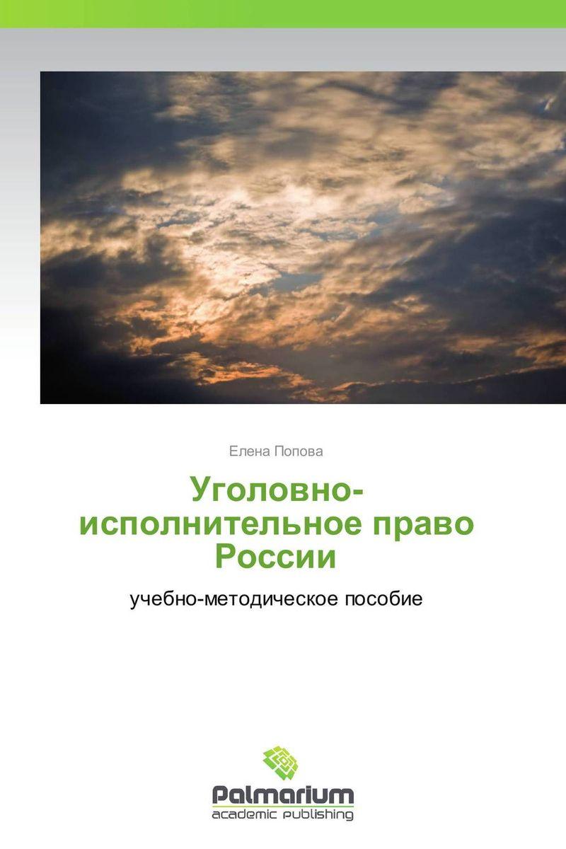 Уголовно-исполнительное право России уголовно исполнительное право завтра экзамен