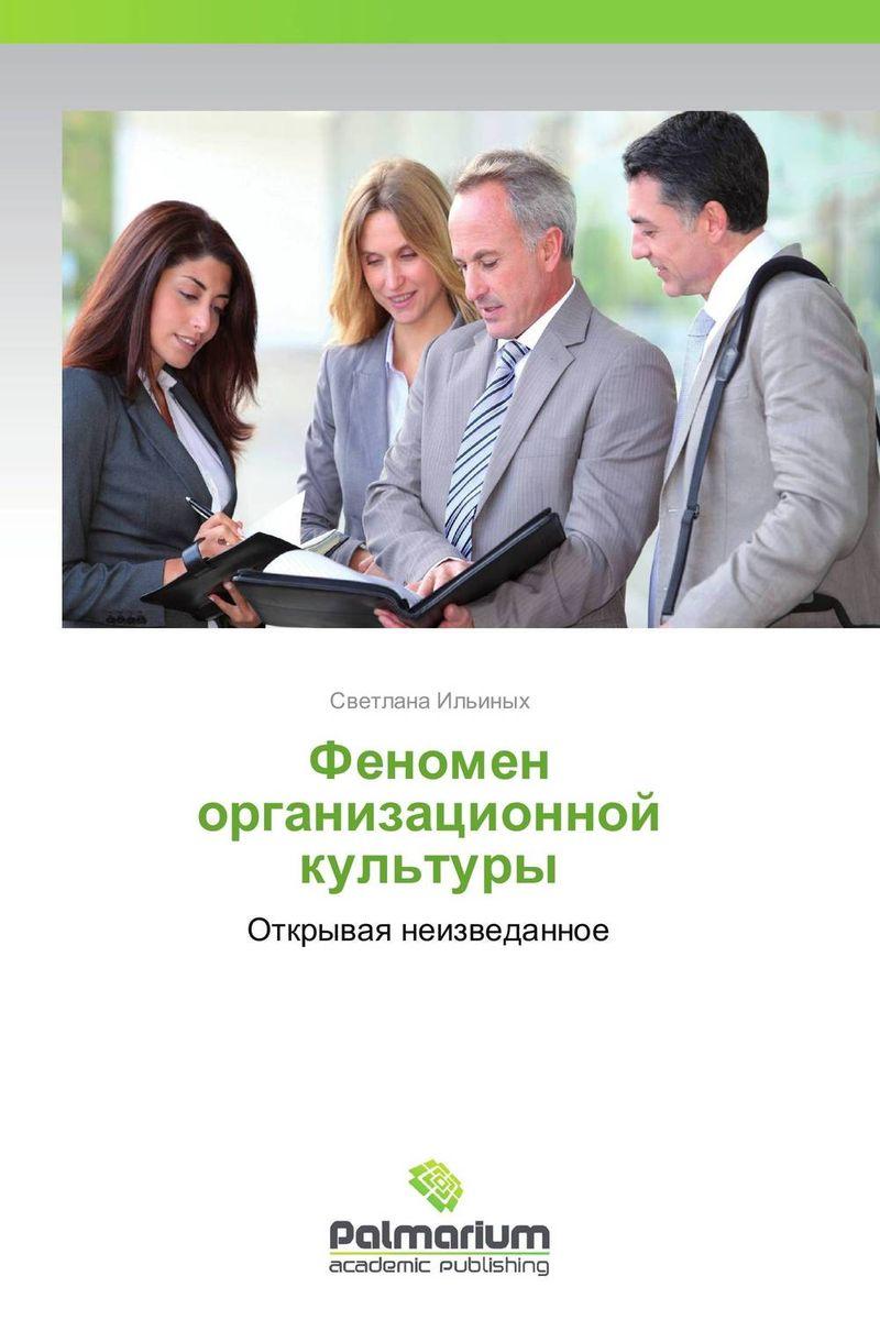 Феномен организационной культуры л н аксеновская ордерная модель организационной культуры