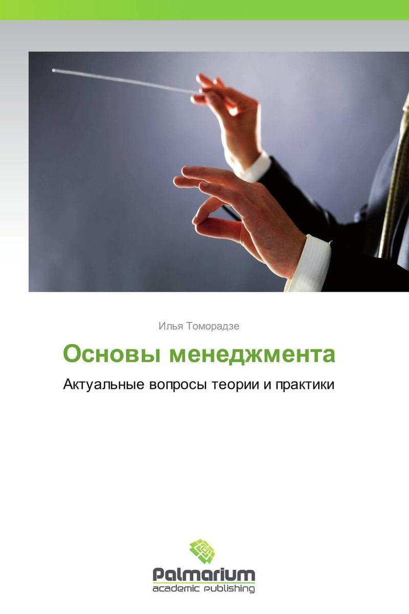 Основы менеджмента школа игры на саксофоне пособие для самостоятельного освоения инструмента учебное пособие dvd