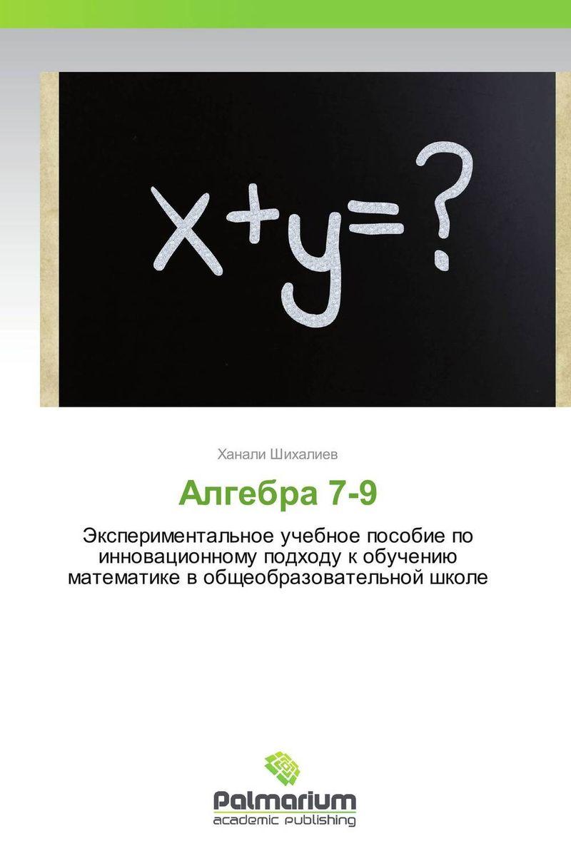 Алгебра 7-9 в р ахметгалиева математика линейная алгебра