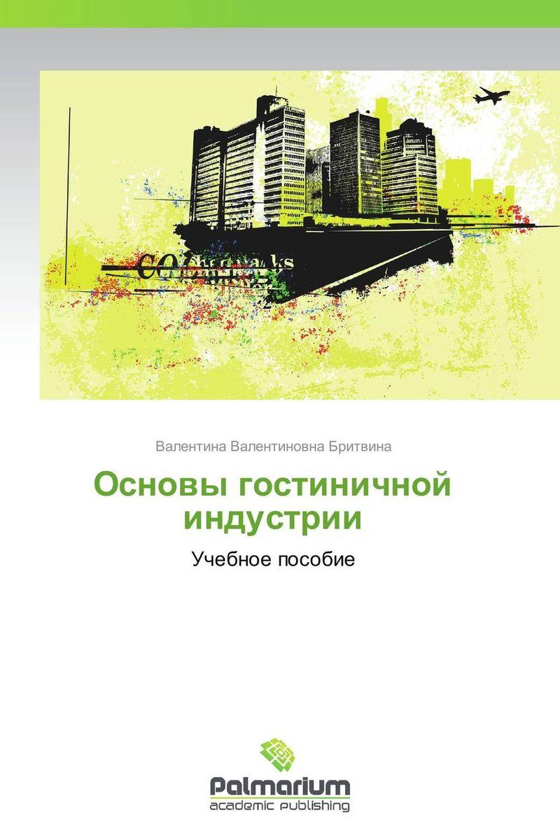 Основы гостиничной индустрии коллектив авторов проектирование гостиничной деятельности