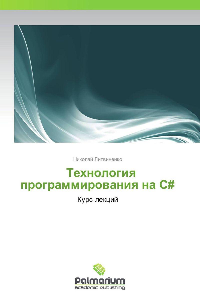 Технология программирования на C# пахомов б c c и ms visual c 2012 для начинающих 2 е издание