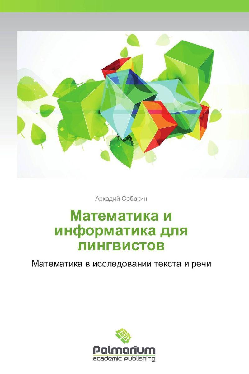 Математика и информатика для лингвистов введение в теорию программирования