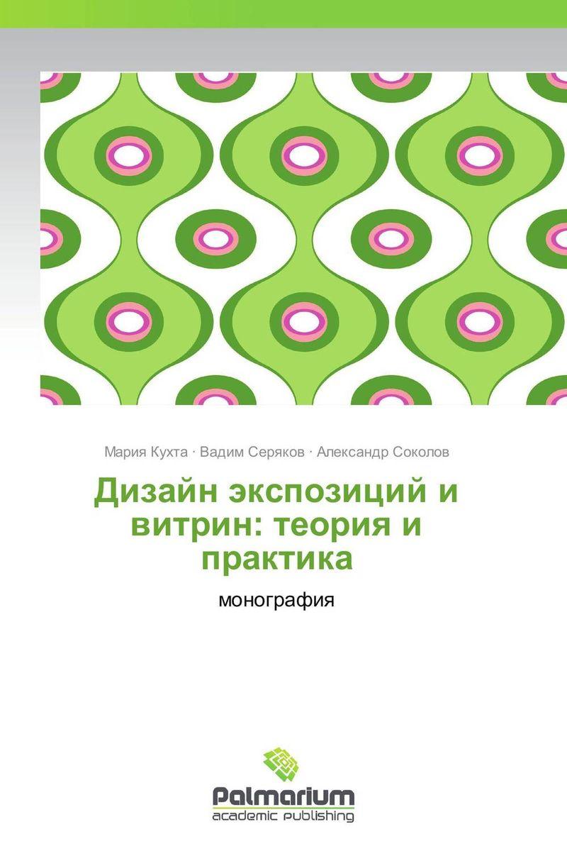 Дизайн экспозиций и витрин: теория и практика